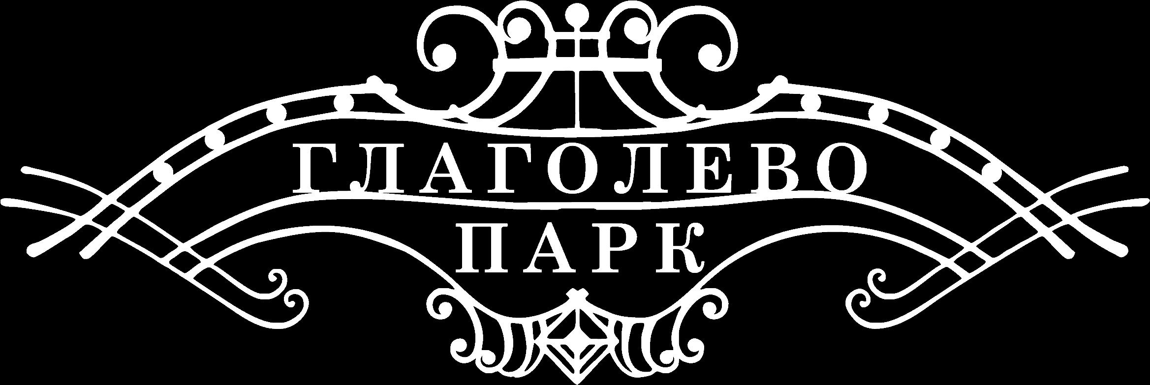 Официальный застройщик Глаголево Парк Киевское шоссе, отдел продаж, коттедж в Подмосковье